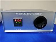 QBHTL-11全新便携黑体炉  温度校验仪