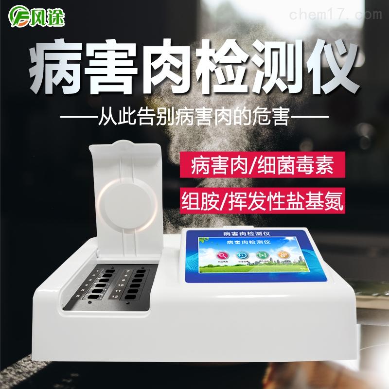 肉类细菌毒素测定仪