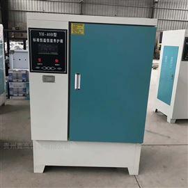 SHBY-40B型新标准水泥恒温恒湿养护箱