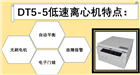 DT5-5台式低速离心机