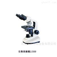 L1350生物显微镜