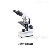 L1650系列生物显微镜