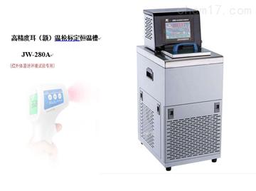 CC-280A高精度額溫槍標定恒溫槽