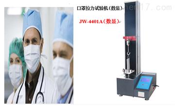 CC-4401(數顯)口罩拉力試驗機(數顯)
