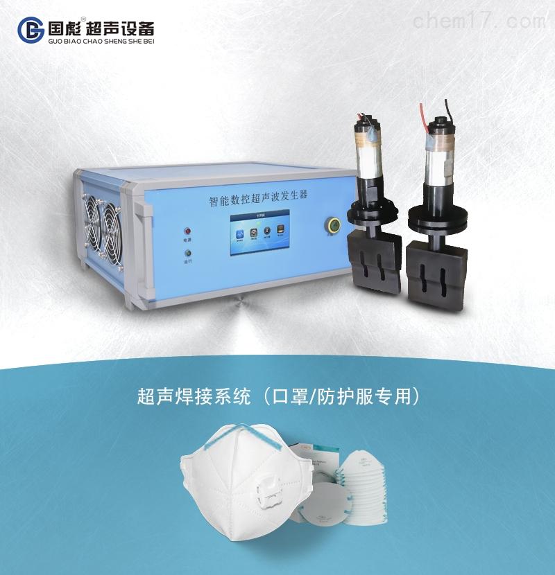 国彪超声口罩焊接系统防护服焊接
