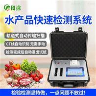 FT-SC2水产品安全检测仪价格