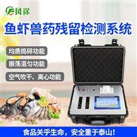 FT-SC2鱼虾兽药残留检测系统厂家
