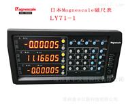 原装索尼Magnescale数显表LY71多功能数显器