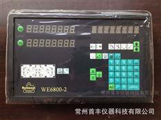 常州批发万濠数显表WE6800-2,光栅显示器