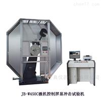 JB-W450C微机控制屏显冲击试验机