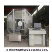 JB-W450CD微机控制超低温全自动冲击试验机
