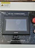 Sun-GYSM干衣器加熱壽命試驗臺GBT22938