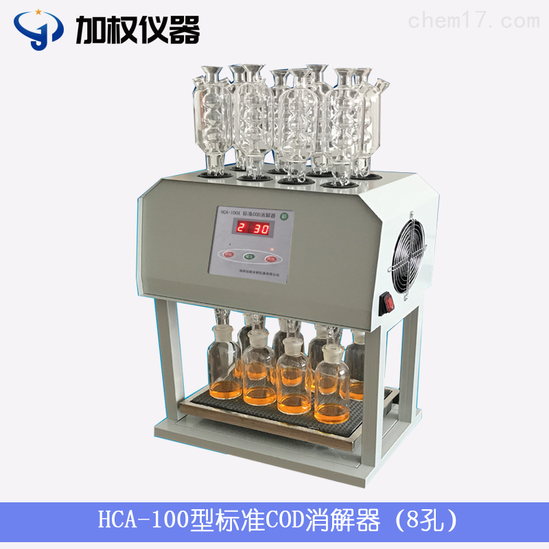 标准COD消解器(8管)