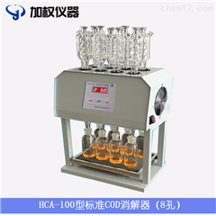 HCA-100标准COD消解器(8管)
