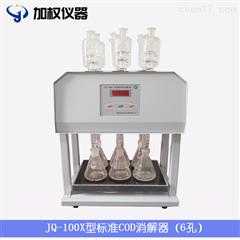 JQ-100X标准COD消解器(6管)