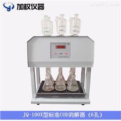 JQ-100X標準COD消解器(6管)