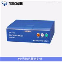 XRF-100SX熒光測硫儀