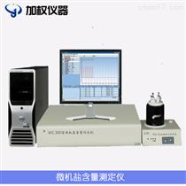 JQWC-300微机盐含量测定仪