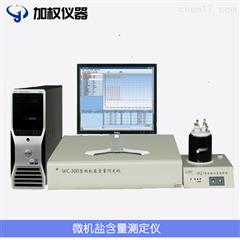 JQWC-300微機鹽含量測定儀