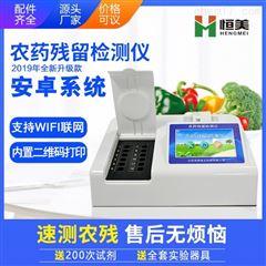 HM-NC12便携式蔬菜农药检测仪