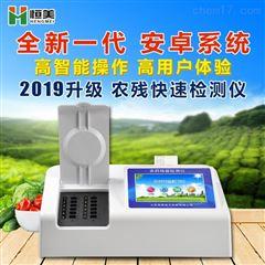 HM-NC10农药残留快速测定仪