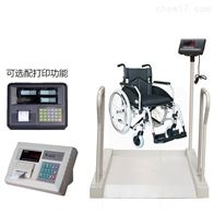 DCS-HT-L温州300kg血透电子秤 带打印轮椅体重秤