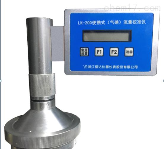 LK-200便携式(气碘)流量校准仪