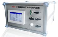 甲醛动态配气装置