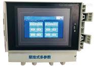壁挂式多参数水质检测仪