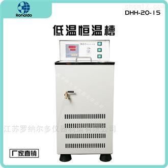 15L容积低温恒温槽