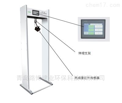 LB-105供应双鸭山市LB-105型门框式红外测温仪