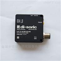 LAT51M500IG3-B5索瑞克di-soric激光距离传感器远程示教功能
