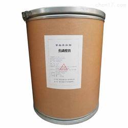 食品级陕西焦磷酸铁厂家