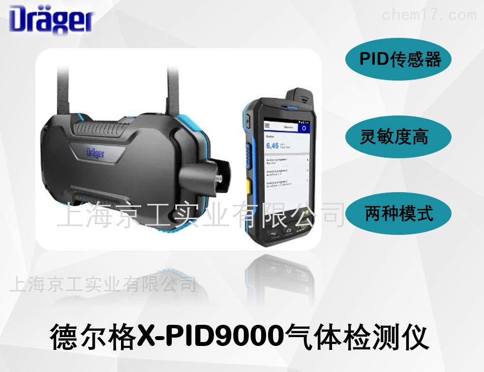 德尔格X-PID 9000系列VOC检测仪