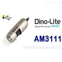 AM3111Dino-Lite 手持式USB数码显微镜