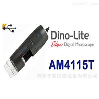 AM4115T中国台湾 Dino-lite手持数码显微镜