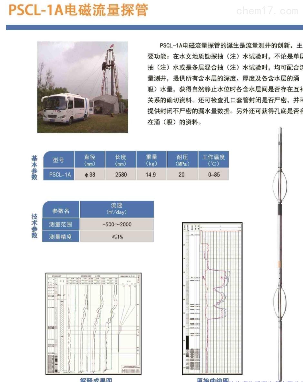 电磁流量测井仪