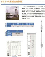 PSCL-1型电磁流量测井仪