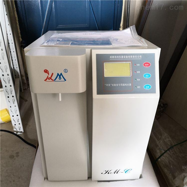 出售二手10L实验室超纯水机