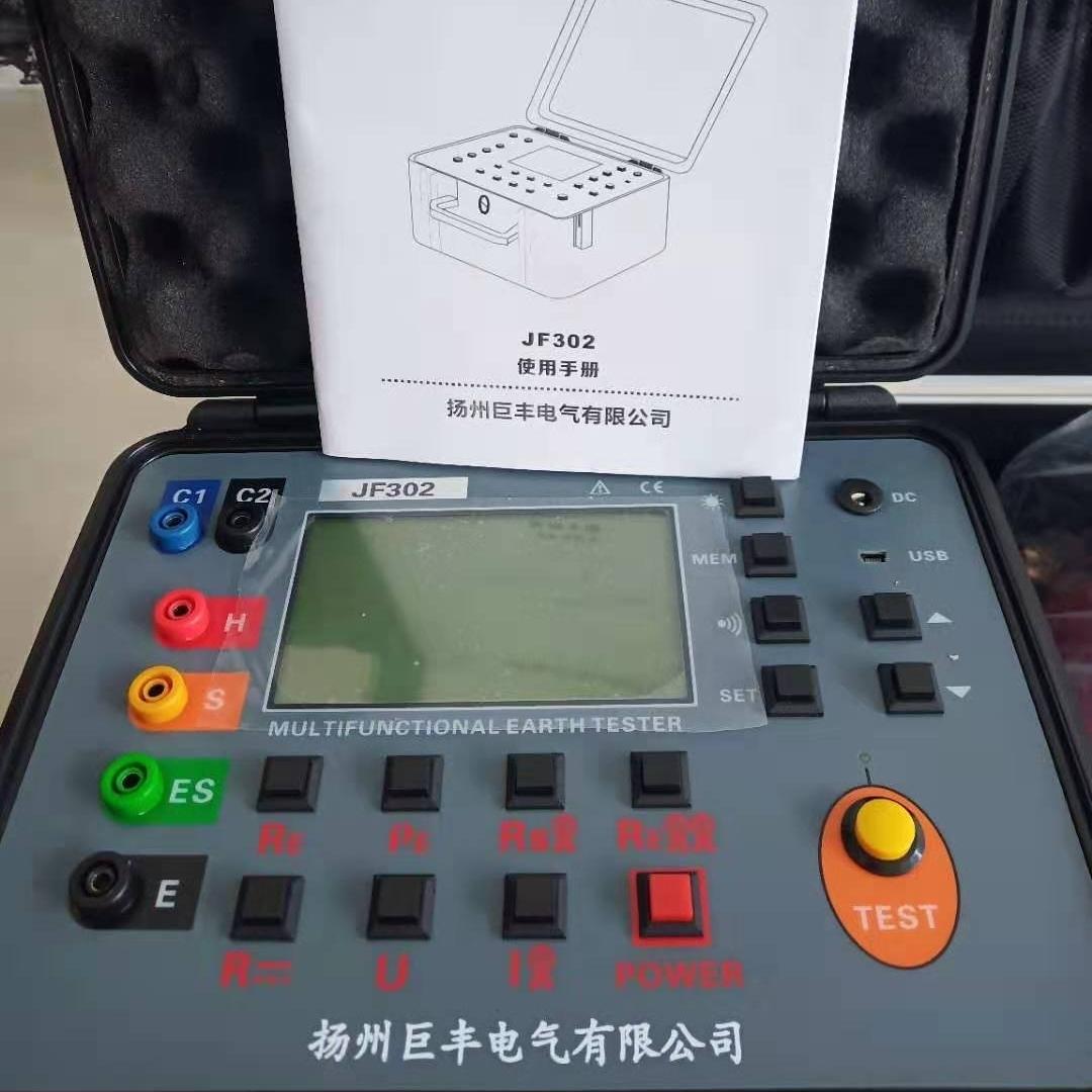 承试三级升级接地电阻测试仪工具