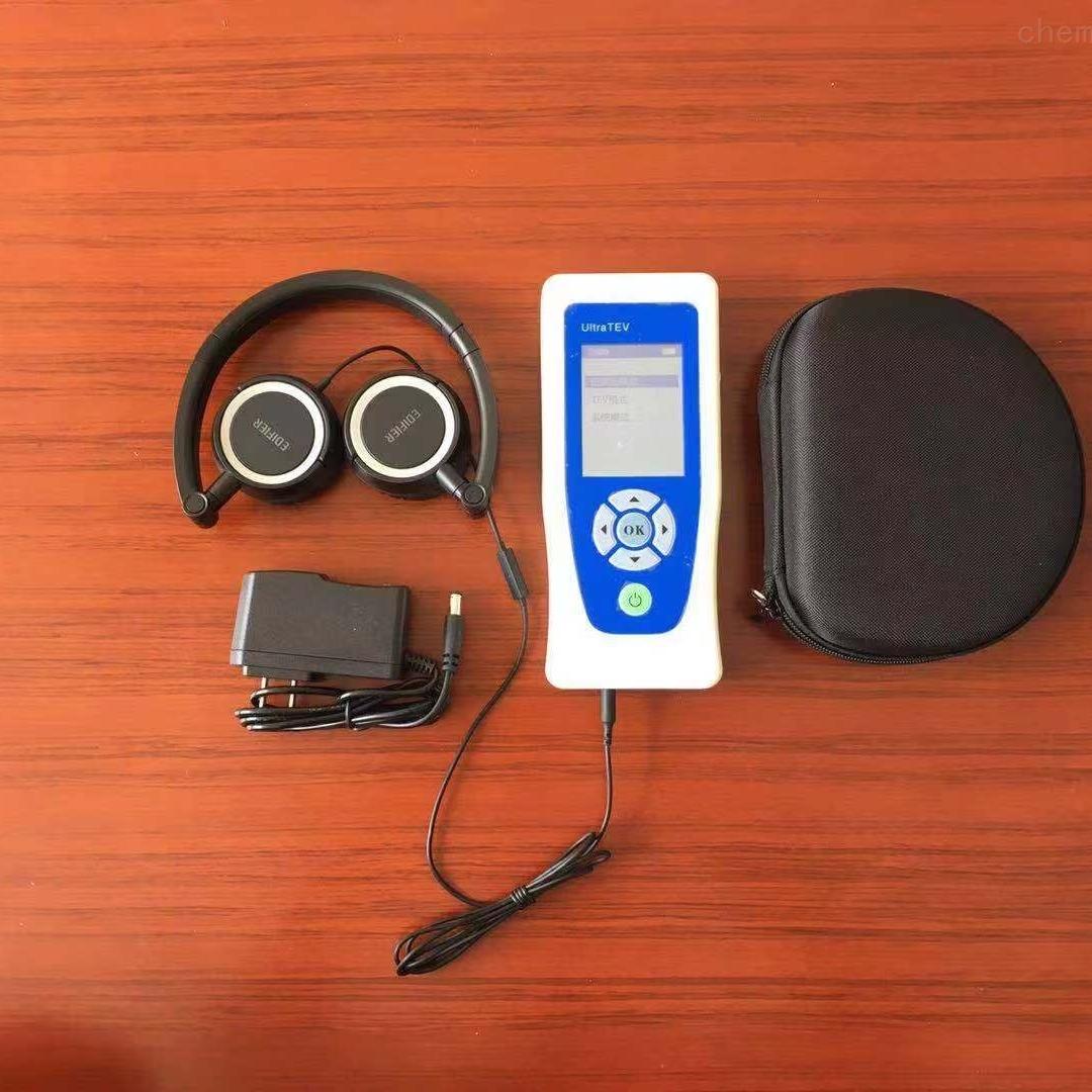 手持式局部放电检测仪/超声波局放测试仪