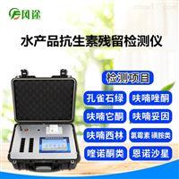 FT-SC01水產品抗生素殘留檢測儀