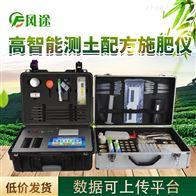 FT-Q6000高智能土壤肥料养分速测仪