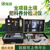FT-Q10000科研级全项目土壤肥料养分检测仪