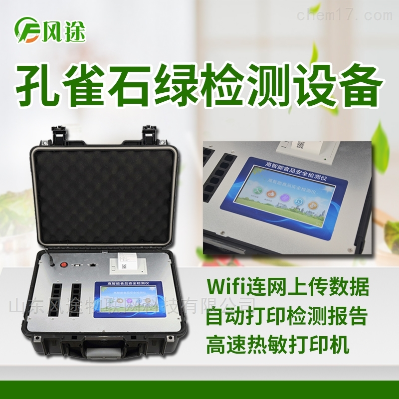 水产品安全检测仪
