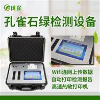 FT-KQS孔雀石绿检测设备