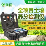FT-Q8000高智能全项目土壤肥料养分检测仪