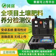 FT-Q8000土壤植株肥料养分速测仪