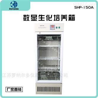 控温生化培养箱