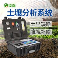 FT-Q8000高智能土壤养分分析系统